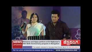 Shivanna and Appu sung Appaji film songs at Dr Rajkumar Birth Anniversary special programme