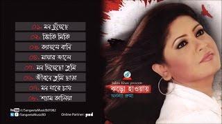 Ananna Ruma - Jhoro Haway | Full Audio Album | Sangeeta