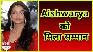 Film Sarbjit के लिए Aishwarya को मिला Australia में Award