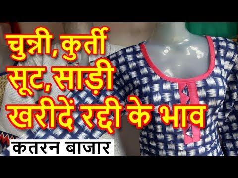 Girls Fashion Clothes In Cheap Price | Explore Suit, Kurti, Chunniya, Girls Tops | Katran Market