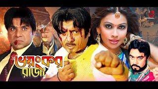 Bhoyonkor Raja | Bangla Full Movie | Rubel, Jui, Misha Sawdagor, Nasir Khan | Full HD