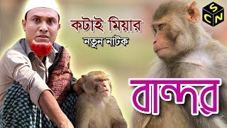 Sylheti New Natok | Bandor | বান্দর | Kotai Miah | কটাই মিয়া | Sylheti Comedy Natok | Full HD