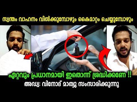 Xxx Mp4 വാഹനം വിലക്കുമ്പോഴും അല്ലെങ്കിൽ കൈമാറ്റം ചെയുമ്പോൾ ശ്രദ്ധിക്കേണ്ട കാര്യങ്ങൾ Malayalam News 3gp Sex