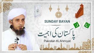 Sunday Bayan | Pakistan Ki Ahmiyat | Mufti Tariq Masood  Sahib