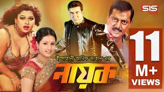 NAYOK (নায়ক) | Bangla Full Movie | Manna | Purnima | Moyori | Dipjol |  SIS Media