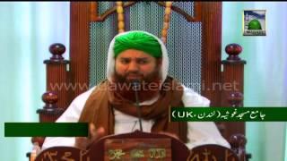 Islamic Speech - Beti ki Fazilat - Haji Abdul Habib Attari in UK