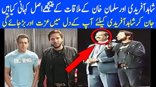 Reason Behind Salman Khan And Shahid Afridi Meet up (in urdu/Hindi)