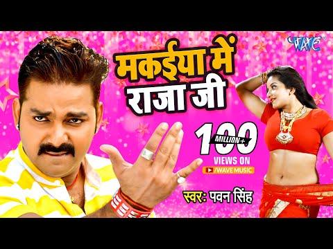 Xxx Mp4 Makaiya Me Raja Ji मकईया में राजा जी Darar Bhojpuri Songs HD 3gp Sex