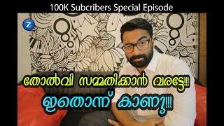 തോൽവി സമ്മതിക്കാൻ വരട്ടെ!!! ഇതൊന്ന് കാണു   Ztalks   41st episode!!! 100k Subs!!!