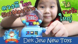 เด็กจิ๋วดวงดี โยก Slot Machine หมากฝรั่ง ได้ดูการ์ตูนจอใหญ่