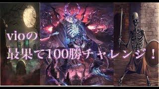 【ネクロ7500勝】【Shadowverse】vio gaming:最果て使って100勝目指す【第五夜】