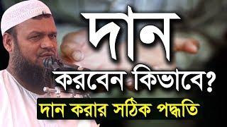 Bangla Waz দান | Dan by Abdur Razzak bin Yousuf | Jumar Khutba | BD Islamic Waz Video