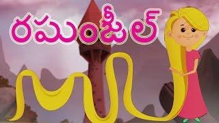 👧Rapunzel   Full Story   Telugu Fairy Tale   Bedtime Stories For Children   రపుంజీల్