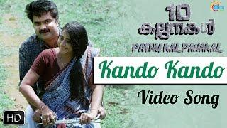10 Kalpanakal Malayalam Movie| Kando Kando Song Video| Anoop Menon, Kaniha | Mithun Eshwar |Official