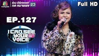 I Can See Your Voice -TH   EP.127   ตั๊กแตน ชลดา   25 ก.ค. 61 Full HD