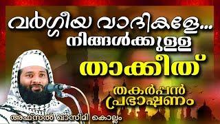 വർഗീയവാദികൾക്കുള്ള വിശുദ്ധ ഖുർആന്റെ താക്കീത് || Islamic Speech In Malayalam | Afsal Qasimi Kollam