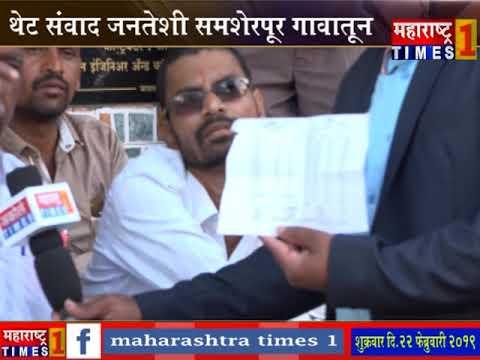 Xxx Mp4 अकोले शिर्डी लोकसभा मतदार संघाचा कौल कुणाला संवाद जनतेशी Maharashtra Times 1 3gp Sex