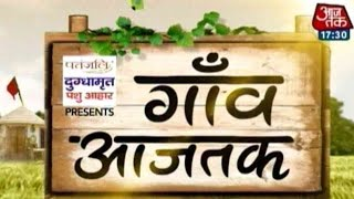 Gaon AajTak | January 11, 2016 | 5:30 PM | Uttarakhand's 'Snake Village'