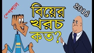 Father vs Son part-4 | Bangla funny dubbing video 2018 | Kappa Cartoon