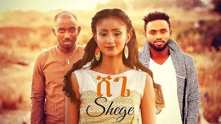 Micky Gonderegna ft. Yared Negu X Jordan & Bek Ge'ez - Shege | ሸጌ - Ethiopian Music (Official Video)