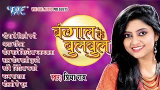 Bangal Ke Bulbul - Priya Ray - Audio JukeBOX - Bhojpuri Hot Songs 2015 new