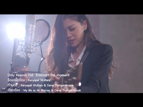 Xxx Mp4 Only Reason Ost รักของเรา The Moment Official MV My Life As Ali Thomas 3gp Sex