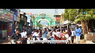Vedhalam Celebrations Ambasamudram - Part 3  ( Vee3 Productions )