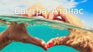 Сантра и Атанас Колев- В твоя чест  tekst