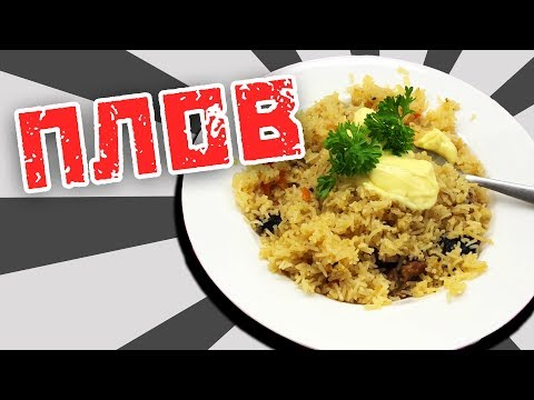 PLOV student edition Cooking with Boris