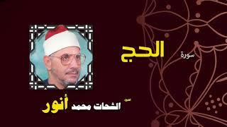 القران الكريم بصوت الشيخ الشحات محمد انور | سورة الحج