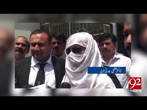 Indian girl claims Pakistani man married her at 'gunpoint' 08-05-2017 - 92NewsHDPlus