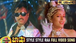 Rajinikanth Superhit Songs   Style Style Raa Full Video Song 4K   Basha Telugu Movie Video Songs