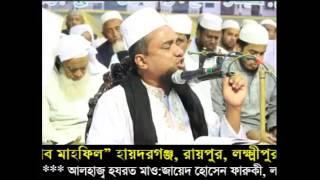 bangla waz 2017 maulana abu nosor ashrafi