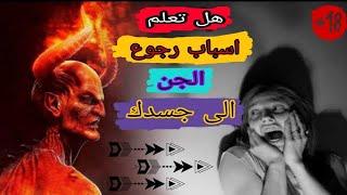 هل تعلم أسباب رجوع الجني لجسدك؟؟؟ الراقي المغربي رشيد أبو إسحاق
