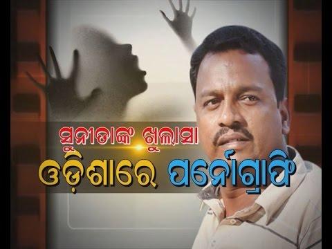 Odisha Re Pornography - Dr Sunita Krishnan - Etv News Odia