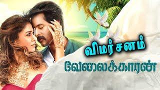 Velaikkaran Movie Review & Rating | Sivakarthikeyan | Fahadh Faasil | Nayanthara