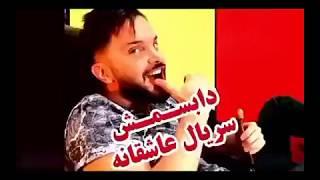 دابسمش خندهدار ایرانی - Iranian dubsmash