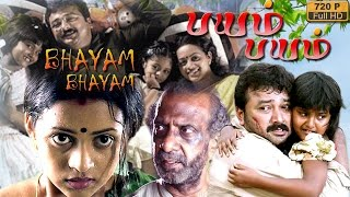 Bhayam Bhayam tamil full movie | tamil horror movie | jayaram bhavan movie | latest upload 2016