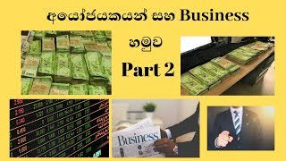 investors and Business meeting hub in srilanka -සල්ලි දාන්න සහ සල්ලි ඕනේ අය අතර සුහද හමුව