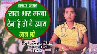 रात भर करो सेक्स | Sex Health Gyan Tips in Hindi | Apply tips & get - Dr. Sarita