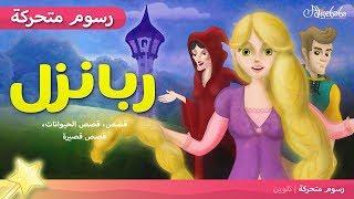 ربانزل - ريبونزل - قصص للأطفال - قصة قبل النوم للأطفال - رسوم متحركة - بالعربي - Rapunzel - Rbanzl