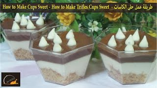 طريقة عمل حلى الكاسات -  How to Make Cups Sweet - How to Make Chocolate Trifles Cups Sweet