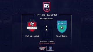 Kabul Futsal League Match 3