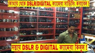 সস্তায় DSLR & DIGITAL কিনুন|Dslr In Cheap Price In Bd|Camera Servicing Center In Palton|NabenVlogs