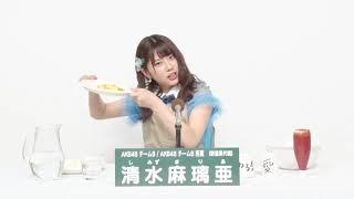 AKB48 Team 8 / AKB48 Team B  清水 麻璃亜 (MARIA SHIMIZU)