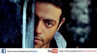 اغنية تامر عاشور - مبقاش | النسخة الاصلية