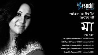 Maa | Fahamida Nabi | Bangla New Song | 2016