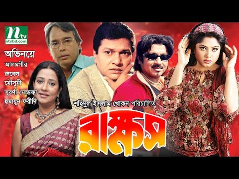 Rakkhos (রাক্ষস) | Moushumi, Rubel, Alamgir, Subarna Mustafa, Humayun Faridi I NTV Bangla Movie