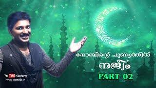 Chat with Najim Arshad and Family | Nombinte Punyathil Najim | Kaumudy TV | Part 02