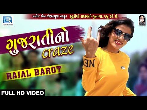 Xxx Mp4 RAJAL BAROT Gujarati No Craze FULL VIDEO New Gujarati Song 2018 RDC Gujarati 3gp Sex